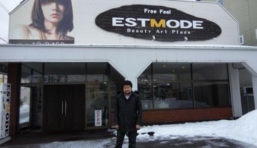 函館市の美容室「ESTMODE」で無茶ぶりをしてきました。