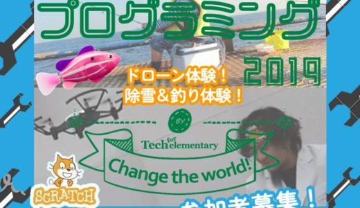 【定員に達したため、募集は締め切りました】『はこだてITキッズプログラミング2019』開催!!